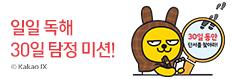 우공비 30일 탐정 미션